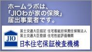 ホームラボは、「JIOわが家の保険」届出事業者です。